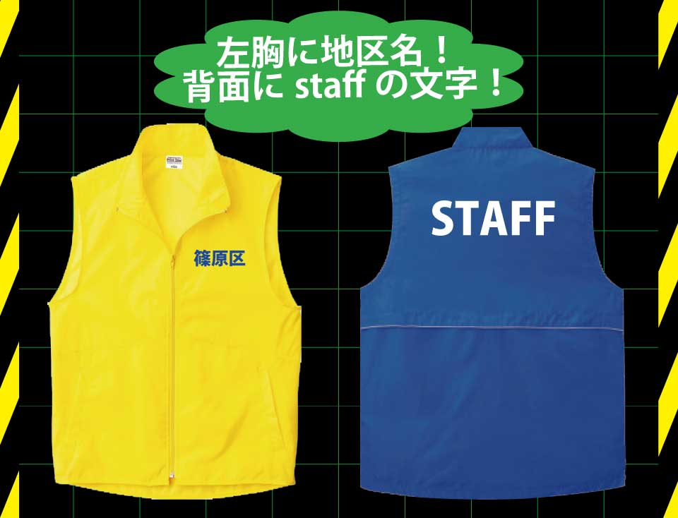 左胸に地区名!背面に staff の文字!