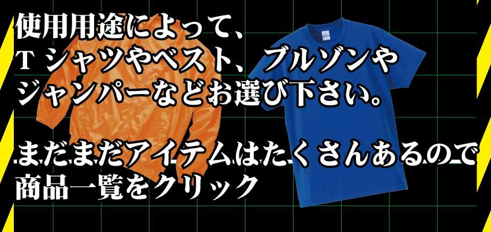 使用用途によって、Tシャツやベスト、ブルゾンやジャンパーなどお選びください。まだまだアイテムはたくさんあるので、商品一覧をクリック