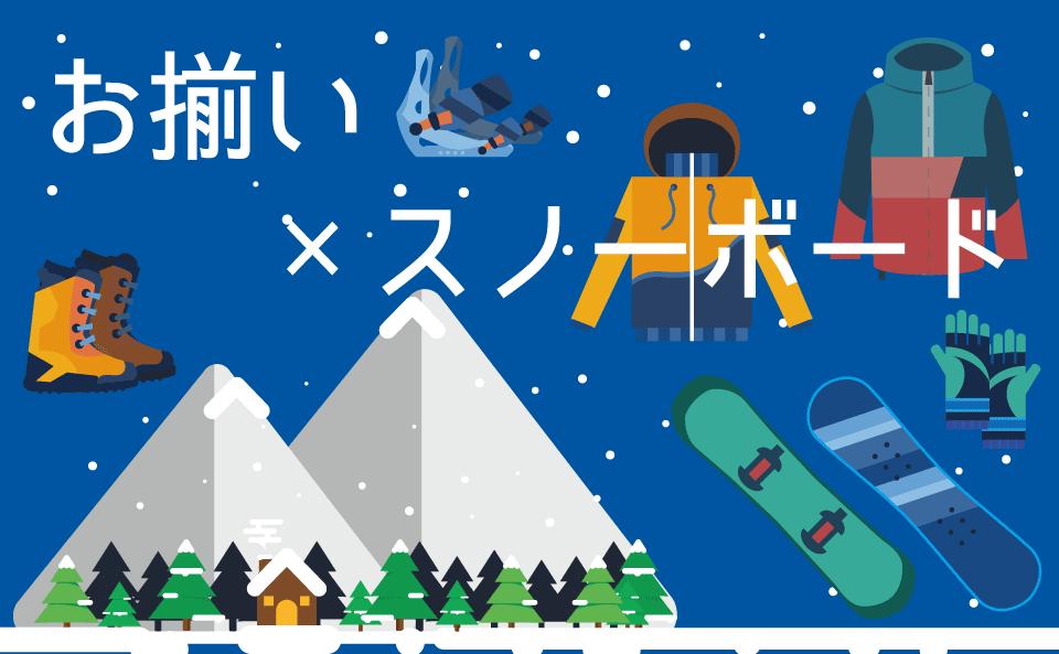 お揃い×スノーボード