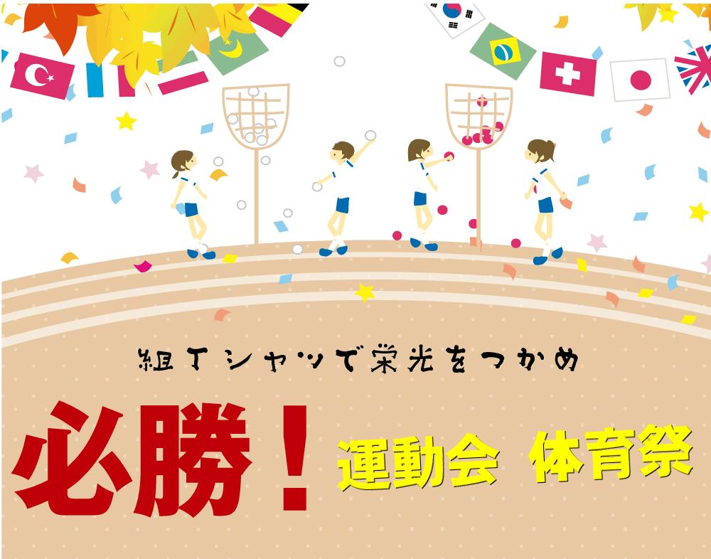 必勝!運動会・体育祭