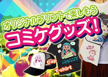 コミケ(コミックマーケット)・同人イベントはオリジナルプリントグッズを制作して参加しよう!