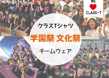 学園祭・文化祭ならクラスTシャツ