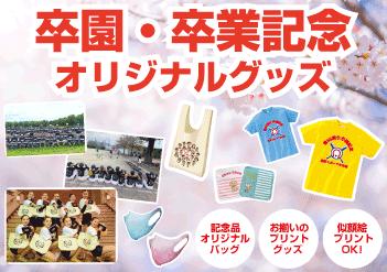 卒業・卒園記念オリジナルグッズ
