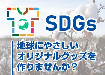 SDGsに配慮したアイテム