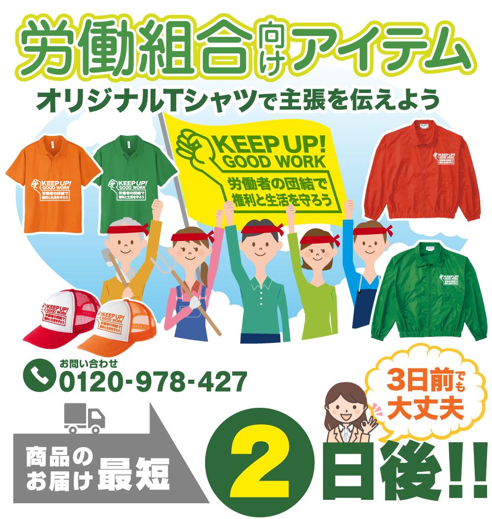 労働組合向けアイテム オリジナルTシャツで主張を伝えよう!
