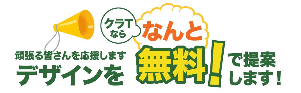 頑張る皆さんを応援します!クラTジャパンならなんとデザイン無料でご提案!
