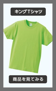 キングTシャツ