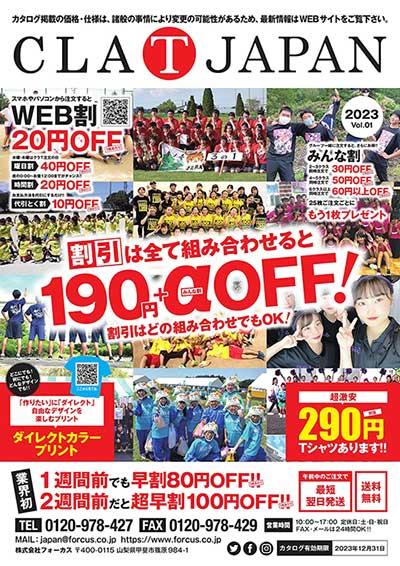 CLA-Tジャパンのカタログ
