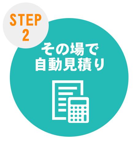 ご注文方法step2 安心の見積り自動計算