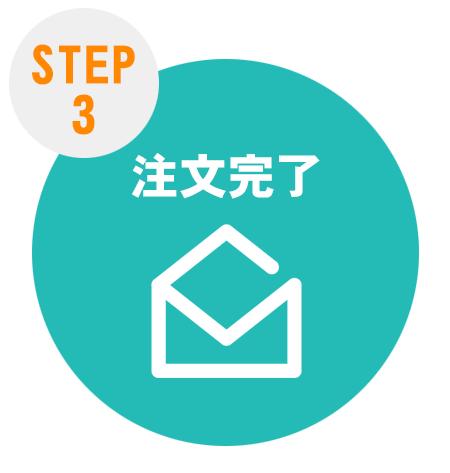 ご注文方法step3 そのまま注文できます