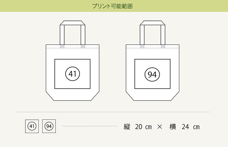 バッグのプリント可能範囲