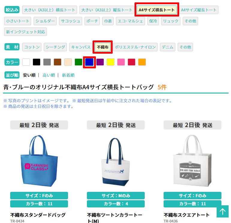 オリジナルバッグ検索フォーム