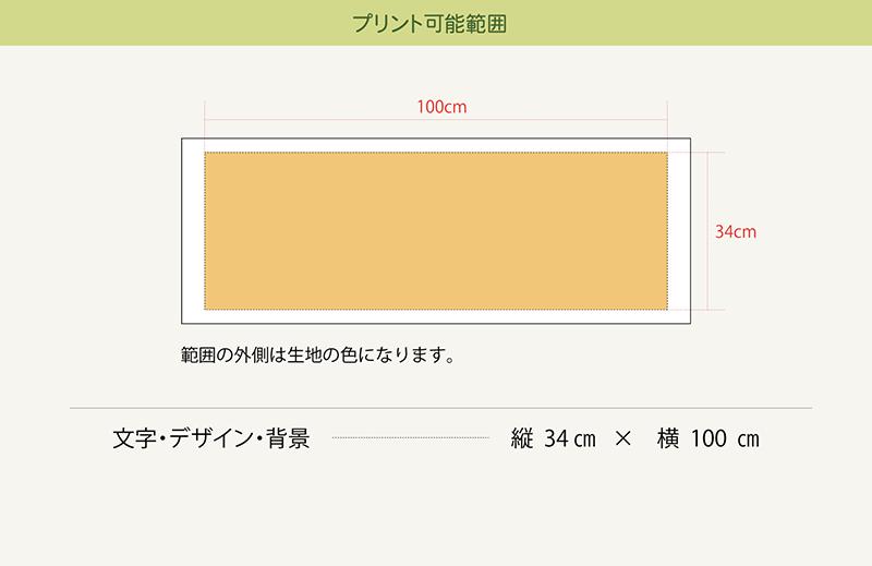 タオルのプリント可能範囲