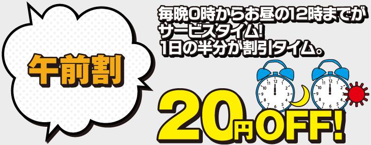 午前割 20円OFF