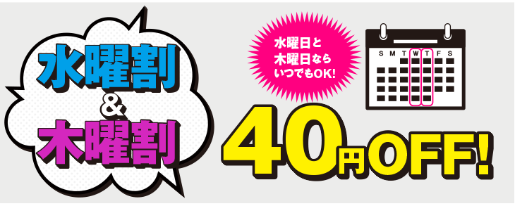 火曜割&木曜日 40円OFF