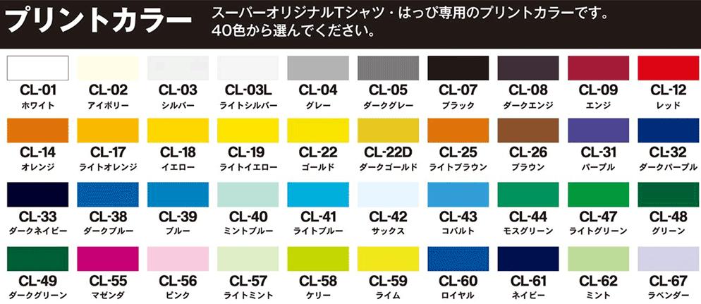 スーパーオリジナルTシャツ・はっぴ専用のプリントカラー