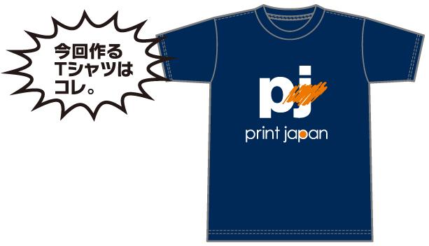 今回作るTシャツはコレ。