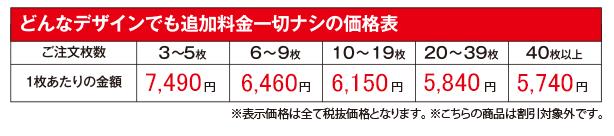 スーパーオリジナルTシャツの価格表