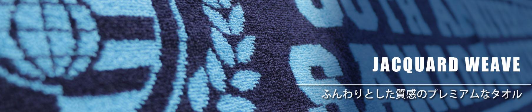 2色糸織り(ジャガード)