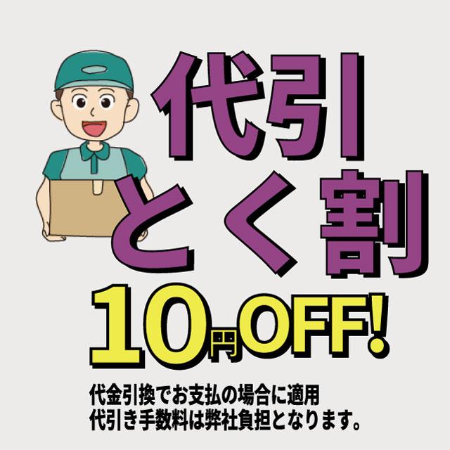 代引のご利用で1枚あたり10円割引