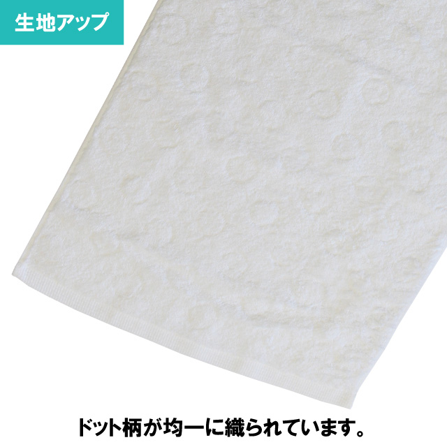大き目のドット柄が均一に織られています。