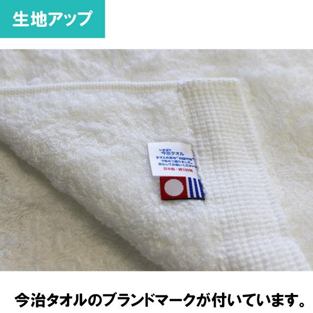 タオルに今治ブランドのロゴマークタグが付いています。