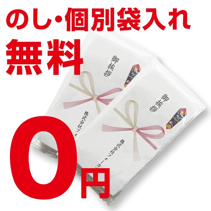 熨斗(のし)とOPP袋入れは無料(商品代金に含まれます)