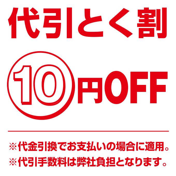 代引を選ぶだけで1枚あたり10円OFF!