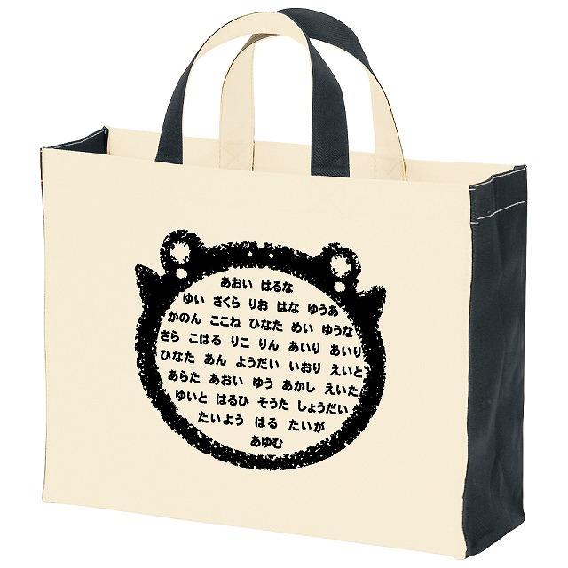 アクセントカラーバッグ(M)ワイド|オリジナルバッグ・ポーチの激安プリント作成ならクラTジャパン