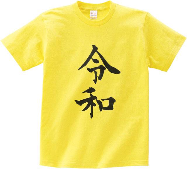 新元号「令和」プリントTシャツ|オリジナルプリント・デザイン【クラTジャパン】激安作成!