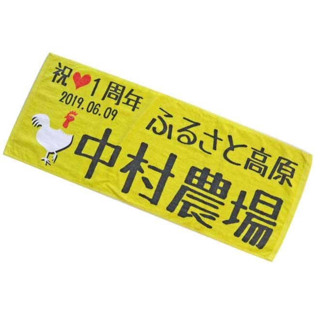 No.1フルカラーフェイスタオル|オリジナルタオル・名入れタオル|オリジナルプリント・デザイン【クラTジャパン】激安作成!