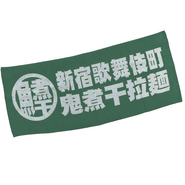 No.1フェイスタオル|オリジナルタオル・名入れタオル|オリジナルプリント・デザイン【クラTジャパン】激安作成!