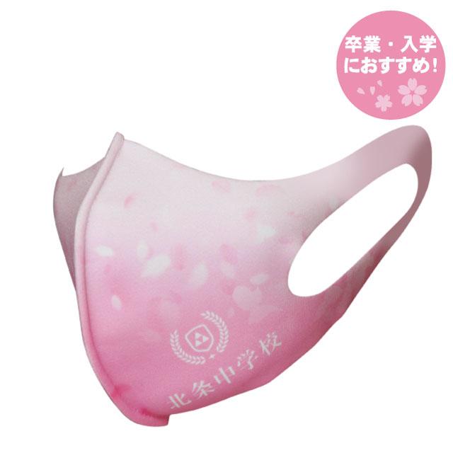 メモリアルマスク(桜)|