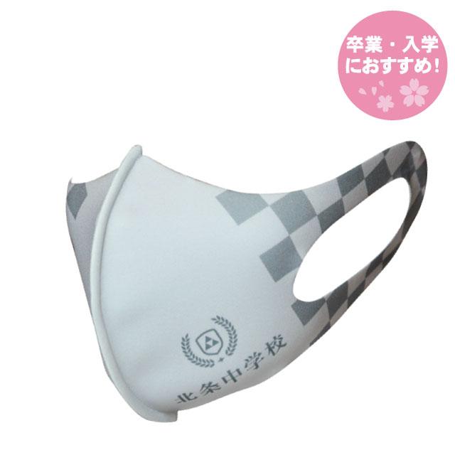 メモリアルマスク(市松模様)|オリジナルTシャツ・クラスTシャツの激安作成ならクラTジャパン