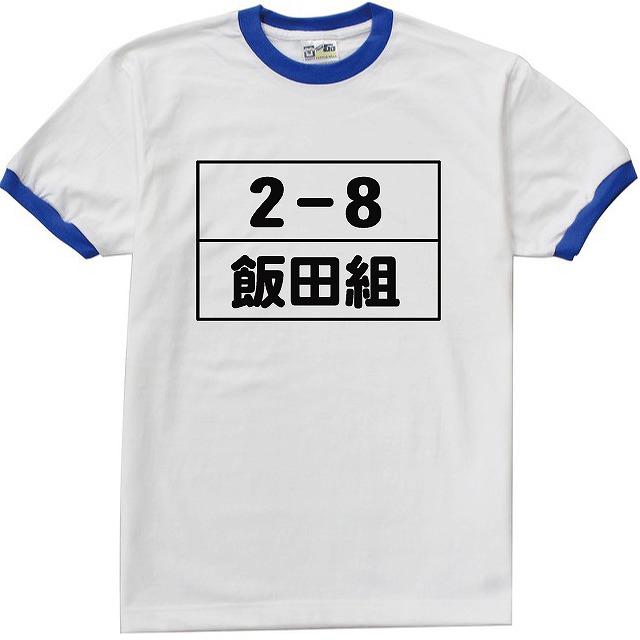 体育着Tシャツ