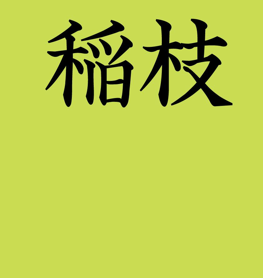 オリジナルデザイン例|滋賀県 I様
