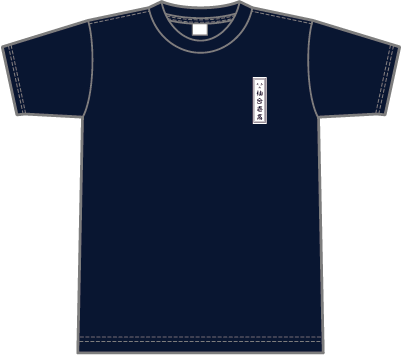 オリジナルデザイン例|宮城県仙台第一高等学校第4HR様