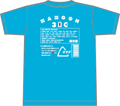 オリジナルデザイン例|神奈川県葉山町立南郷中学校様