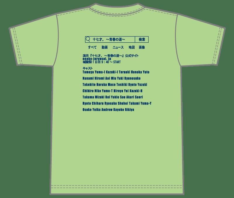 オリジナルデザイン例|岐阜県 恵那高等学校2年5組様