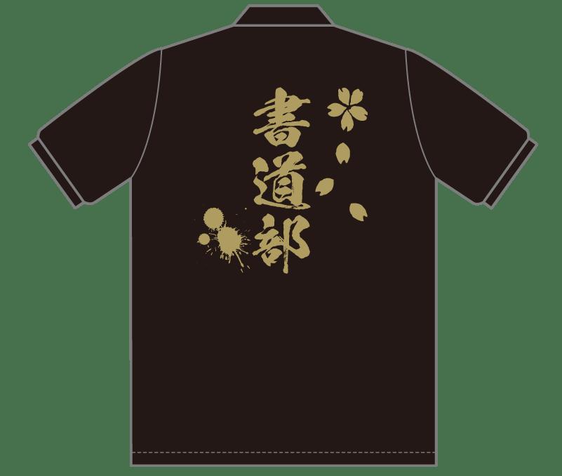 オリジナルデザイン例|東京都 貞静学園高等学校書道部様