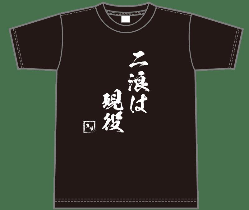 オリジナルデザイン例|東京大学東大多浪交流会様