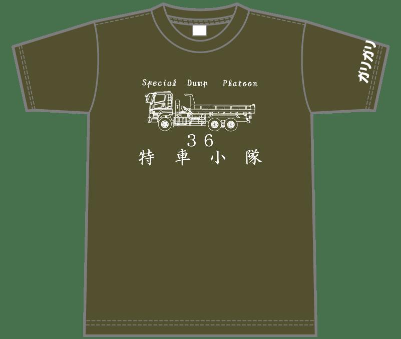 オリジナルデザイン例|戦闘工兵曾様