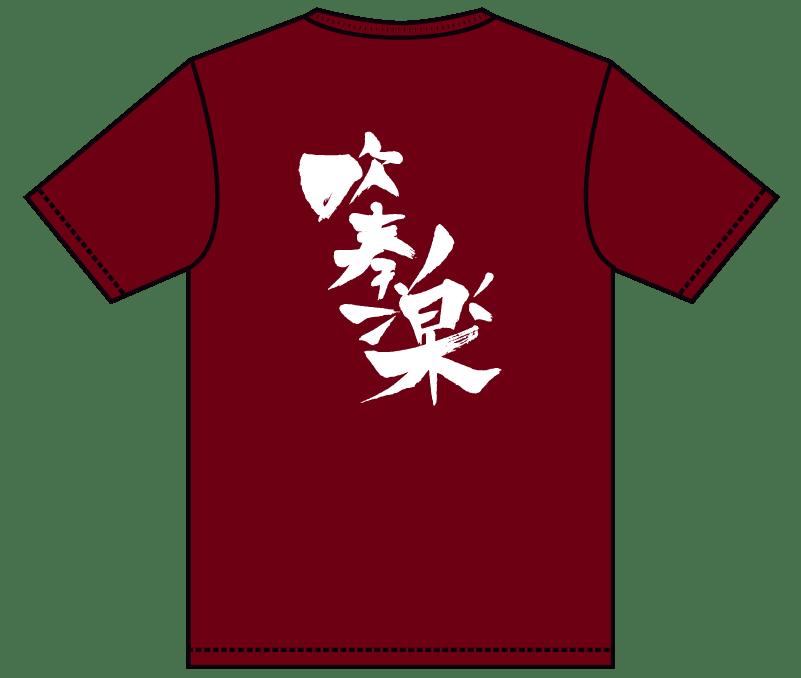 オリジナルデザイン例 広島県 呉商業高等学校 吹奏楽部様