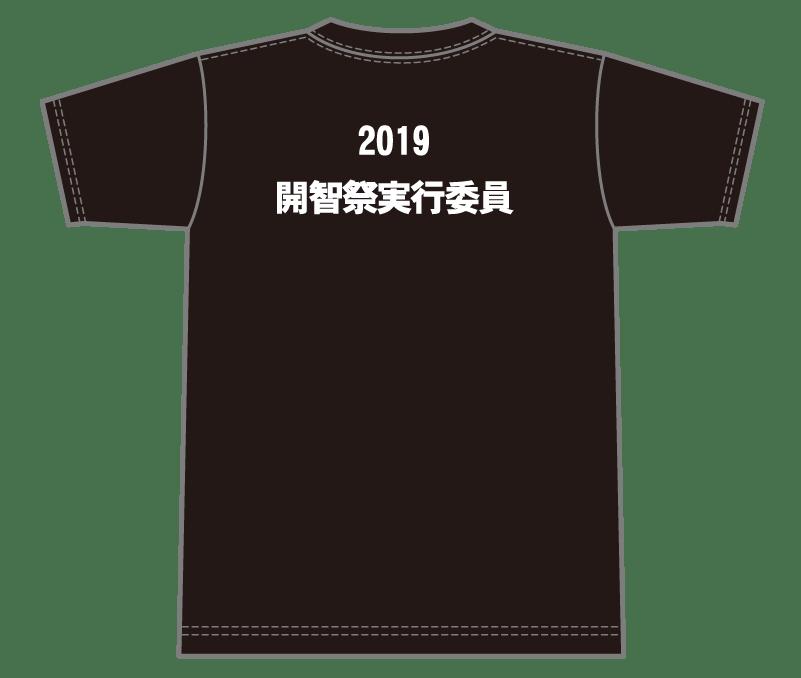オリジナルデザイン例|和歌山県 開智高等学校開智祭実行委員様