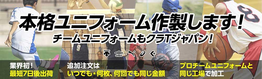 本格ユニフォーム作成します!チームユニフォームもクラTジャパン!