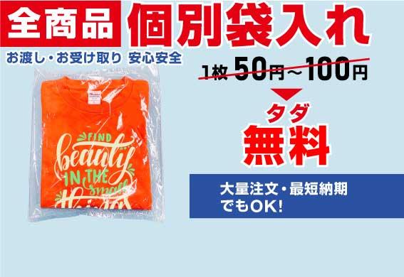 プリント商品の個別袋入れ無料で承ります