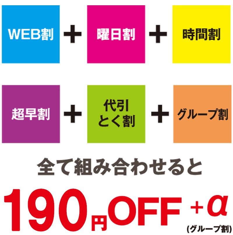 最大190円OFF!お得な割引ラインナップ