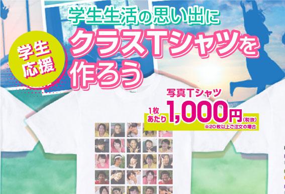 学生応援!クラスTシャツ特別企画