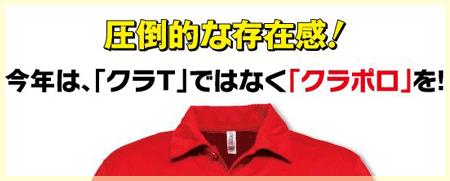 一押しのドライポロシャツは。。。