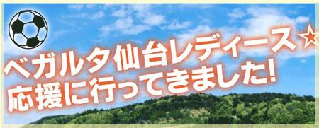 ベガルタ仙台レディース☆応援に行ってきました!